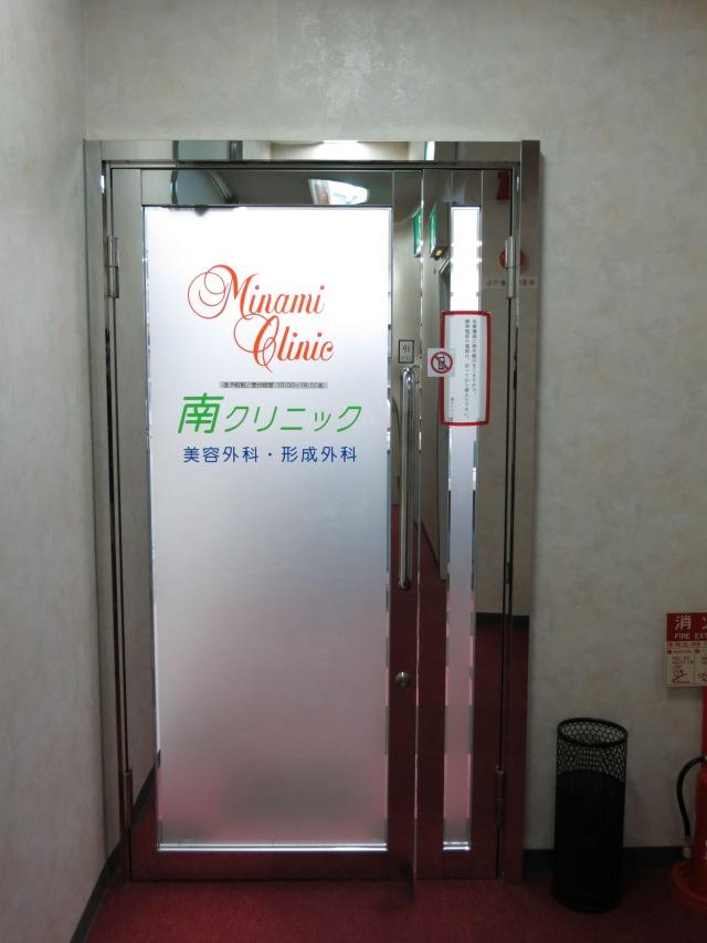 Minami clinic